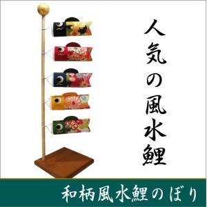 和柄風水鯉のぼり ちりめん龍虎堂 リュウコドウ 室内 マンションサイズ 日本製