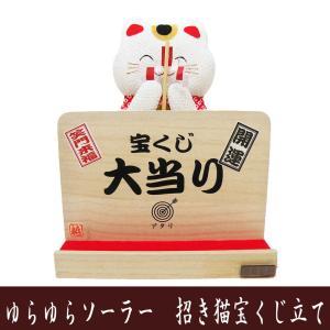 縁起物 ゆらゆらソーラー 招き猫 宝くじ立て 龍虎堂 ねこの置物 日本製