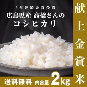 29年産 新米 お米 コシヒカリ こしひかり 米 2kg 皇...