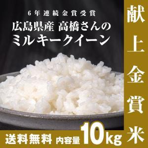 お祝い ギフト 高級 米 純国産 ミルキークイーン 金賞 お米 定番 新米 10kg|tou-free11