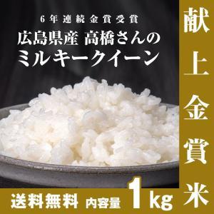 お祝い ギフト 高級 米 純国産 ミルキークイーン 金賞 お米 定番 新米 1kg|tou-free11