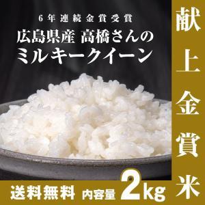 28年 新米 お米ミルキークイーン(2kg) 献上金賞米
