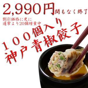 お取り寄せ 餃子 ピーマン ぎょうざ 青椒餃子 80個 神戸 本場 南京町 中国 神戸 名物|tou-free11