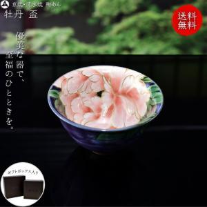 京焼 清水焼 陶あん 色絵付け 盃(紫地×牡丹) touanstudiokyoya