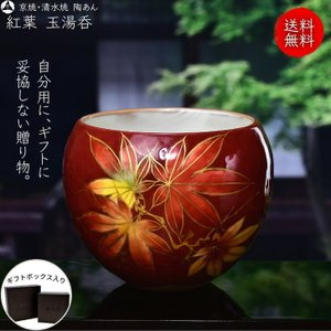 京焼 清水焼 陶あん 色絵付け 玉湯呑(赤地×紅葉)|touanstudiokyoya