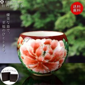 京焼 清水焼 陶あん 色絵付け 玉湯呑(赤地×牡丹)|touanstudiokyoya