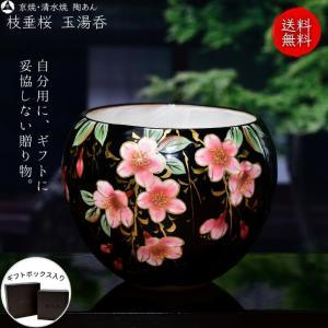 京焼 清水焼 陶あん 色絵付け 玉湯呑(黒地×しだれ桜)|touanstudiokyoya