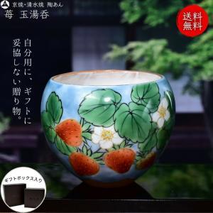 京焼 清水焼 陶あん 色絵付け 玉湯呑(水色地×苺)|touanstudiokyoya