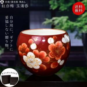 京焼 清水焼 陶あん 色絵付け 玉湯呑(赤地×梅)|touanstudiokyoya