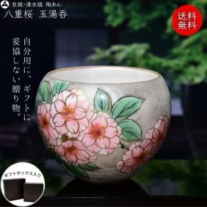京焼 清水焼 陶あん 色絵付け 玉湯呑(銀地×八重桜)|touanstudiokyoya