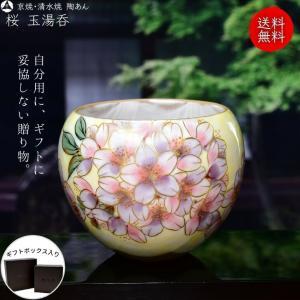 京焼 清水焼 陶あん 色絵付け 特上玉湯呑(薄黄色地×桜)|touanstudiokyoya