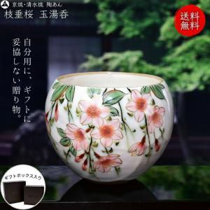 京焼 清水焼 陶あん 色絵付け 玉湯呑(白地×しだれ桜ピンク)|touanstudiokyoya