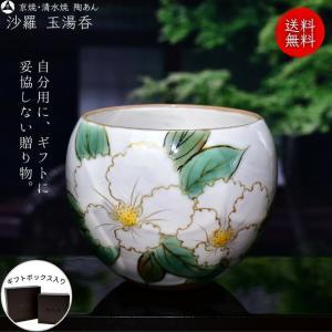 京焼 清水焼 陶あん 色絵付け 玉湯呑(白地×沙羅)|touanstudiokyoya