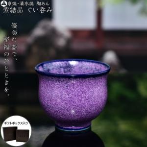 京焼 清水焼 陶あん セット割引商品 紫結晶 徳利1個・お猪口2個 3点セット(京紫)|touanstudiokyoya