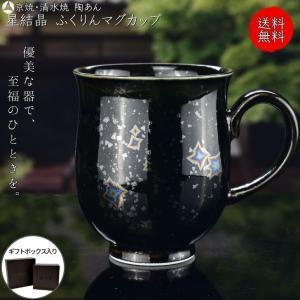 京焼 清水焼 陶あん 星結晶 ふくりんマグカップ(鉄黒) touanstudiokyoya