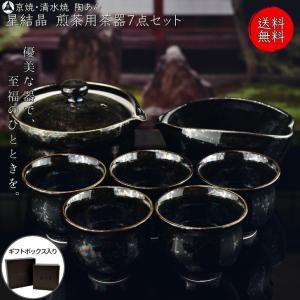 京焼 清水焼 陶あん 星結晶 煎茶用茶器7点セット 湯呑5客・湯冷まし・宝瓶(鉄黒)|touanstudiokyoya