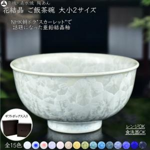 京焼 清水焼 陶あん 花結晶 ご飯茶碗 大小2サイズ 選べる全15色|touanstudiokyoya