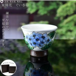 京焼 清水焼 陶あん 色絵付け ぐい呑み(白地×紫陽花) touanstudiokyoya