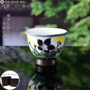 京焼 清水焼 陶あん 色絵付け ぐい呑み(白地×秋草) touanstudiokyoya