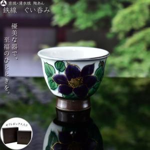 京焼 清水焼 陶あん 色絵付け ぐい呑み(白地×鉄線) touanstudiokyoya