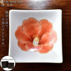 京焼 清水焼 陶あん 色絵付け 角豆皿(椿) touanstudiokyoya