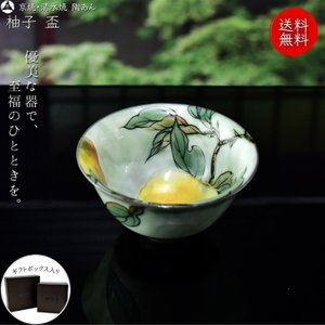 京焼 清水焼 陶あん 色絵付け 盃(緑地×柚子) touanstudiokyoya