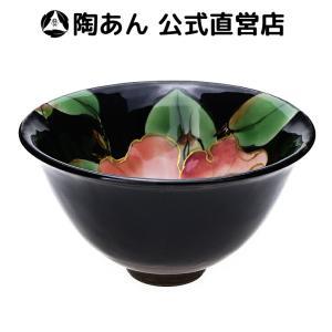 京焼 清水焼 陶あん 色絵付け 盃(黒地×牡丹) touanstudiokyoya