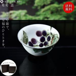 京焼 清水焼 陶あん 色絵付け 盃(白地×葡萄) touanstudiokyoya