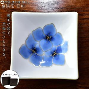 京焼 清水焼 陶あん 色絵付け 角豆皿(紫陽花) touanstudiokyoya