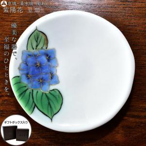 京焼 清水焼 陶あん 色絵付け 豆皿 丸平皿(紫陽花) touanstudiokyoya