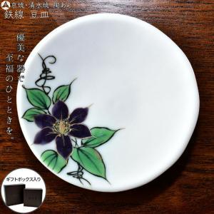京焼 清水焼 陶あん 色絵付け 豆皿 丸平皿(鉄線) touanstudiokyoya