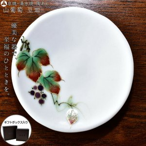 京焼 清水焼 陶あん 色絵付け 豆皿 丸平皿(山葡萄) touanstudiokyoya