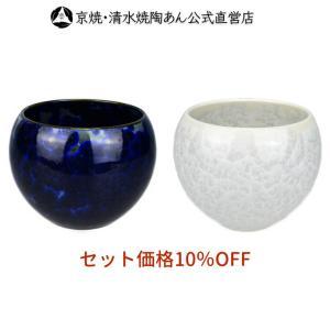 【10%OFF】京焼 清水焼 陶あん 花結晶 玉湯呑 二点セット(青墨 ・白 )|touanstudiokyoya