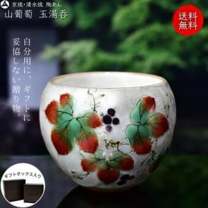 京焼 清水焼 陶あん 色絵付け 玉湯呑(銀地×山葡萄)|touanstudiokyoya