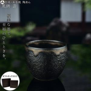 京焼 清水焼 陶あん 黒銹 ぐい呑み|touanstudiokyoya