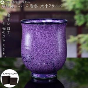 京焼 清水焼 陶あん 紫結晶 ふくりん湯呑 京紫 選べる大小2サイズ|touanstudiokyoya