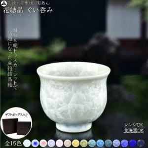 京焼 清水焼 陶あん 花結晶 ぐい呑み 選べる全15色|touanstudiokyoya
