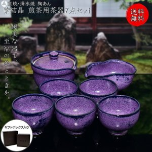 京焼 清水焼 陶あん 紫結晶 煎茶用茶器7点セット 湯呑5客 湯冷まし 宝瓶(京紫)|touanstudiokyoya