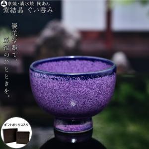 京焼 清水焼 陶あん 紫結晶 お猪口 盃 ぐい呑み(京紫)|touanstudiokyoya