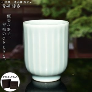 京焼 清水焼 陶あん 青磁 湯呑(砧青磁)|touanstudiokyoya
