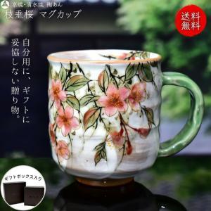 京焼 清水焼 陶あん 色絵付け マグカップ(白地×桜)|touanstudiokyoya