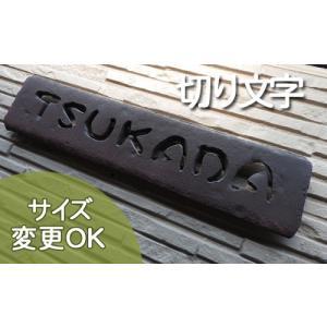 【手づくりタイル 陶器表札】文字そのものを陶器で作りました。陶芸の蛍手技法からあみ出された陶板表札。C1切り文字 黒 サイズ:約70×350×18mm|touban-art