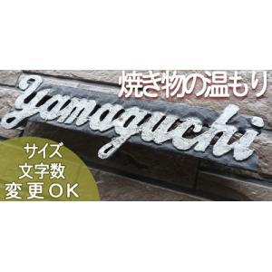 表札 戸建 おしゃれ 手作り 陶器 切り文字シリーズです。 クレーライン C2 サイズ:約120×350×18mm touban-art