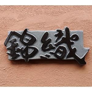 表札 戸建 おしゃれ 手づくり 陶器 兜 C3 サイズ:約約85×185×7mm|touban-art|02