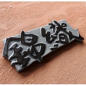 表札 戸建 おしゃれ 手づくり 陶器 兜 C3 サイズ:約約85×185×7mm|touban-art|03