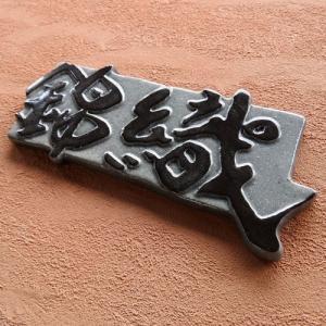 表札 戸建 おしゃれ 手づくり 陶器 兜 C3 サイズ:約約85×185×7mm|touban-art|04