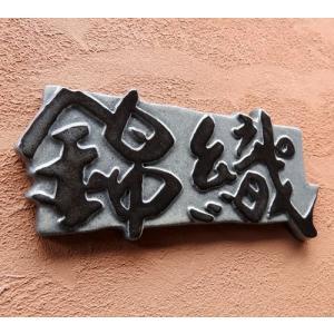 表札 戸建 おしゃれ 手づくり 陶器 兜 C3 サイズ:約約85×185×7mm|touban-art|05