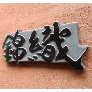 表札 戸建 おしゃれ 手づくり 陶器 兜 C3 サイズ:約約85×185×7mm|touban-art|06