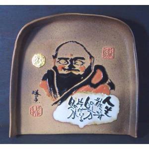 【泉 椿魚】戯句斜句画陶板・箕形「人生 散らかすのも自分 片付けるのも自分」達磨|touban-art