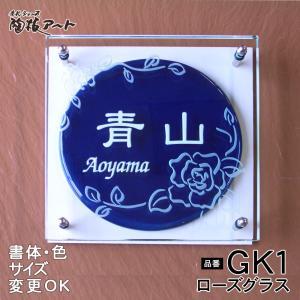 【ガラスと陶器のコラボ表札】 ガラスに彫った家名とバラのデザインが瑠璃釉の陶板に映える表札。GK1ローズグラス|touban-art